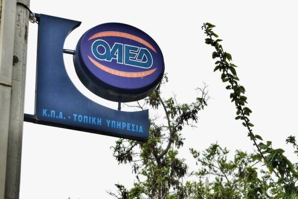 Έκτακτη ανακοίνωση του ΟΑΕΔ για την καταβολή του Δώρου Πάσχα και του επιδόματος!