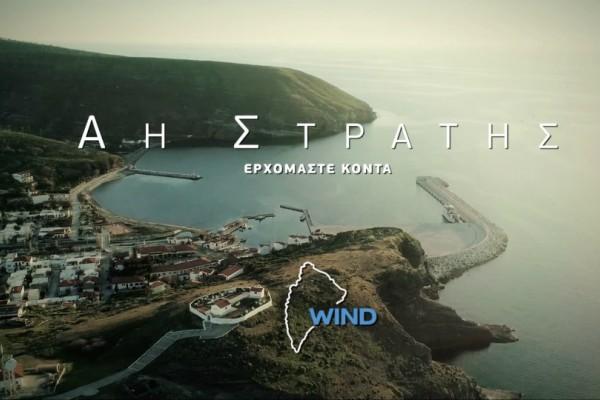Wind: Η τεχνολογία και η επικοινωνία στηρίζουν τους κατοίκους του πιο απομονωμένου  νησιού του Αιγαίου!