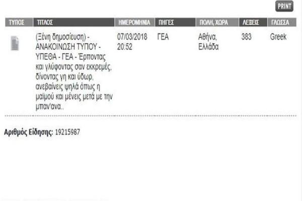 Απολύθηκε ο συντάκτης του ΑΠΕ που έκανε την χυδαία γκάφα με την ανακοίνωση του ΓΕΑ!