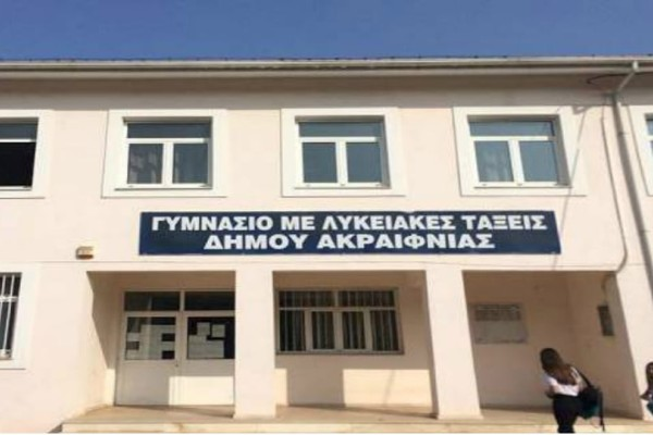 Συναγερμός στο Ακραίφνιο Βοιωτίας- Έκλεισε το σχολείο επειδή αρρώστησαν τα 45 από τα 60 παιδιά