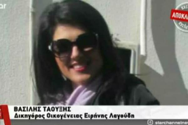 Ειρήνη Λαγούδη: Αποκάλυψη βόμβα από τον δικηγόρο της οικογένειας! «Ξέρουμε ποιος και γιατί την σκότωσε»!