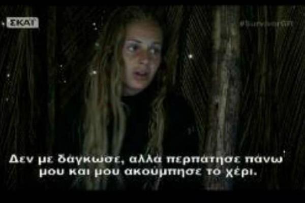 Survivor 2: O απρόσκλητος «επισκέπτης» στην καλύβα των Διασήμων! «Ναι, σε φώναξα..Εύη» (video)