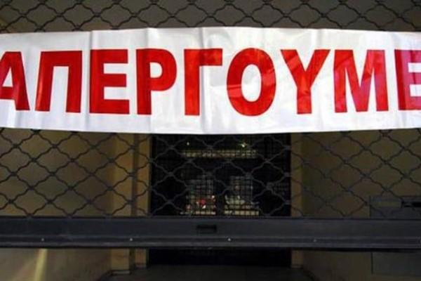 Έσκασε τώρα: 3ημερη απεργία σε ΜΜΜ!