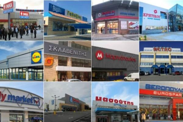 Ποια σούπερ μάρκετ θα είναι κλειστά σήμερα για την κηδεία του Σκλαβενίτη!