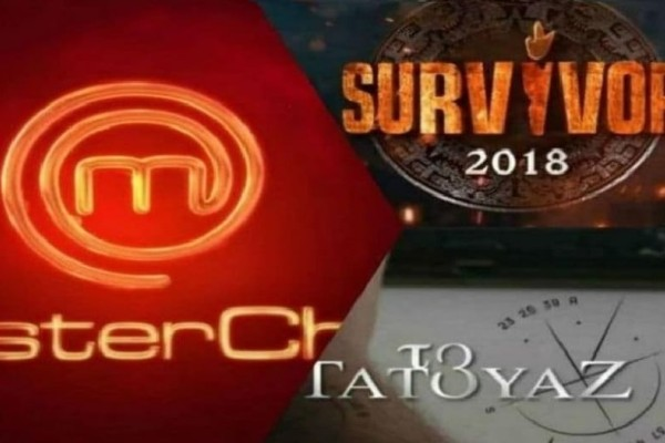 Τηλεθέαση: Ανατροπές στο Prime Time! Το Τατουάζ πέρασε το Survivor! Τι νούμερα σημείωσε το Master Chef;