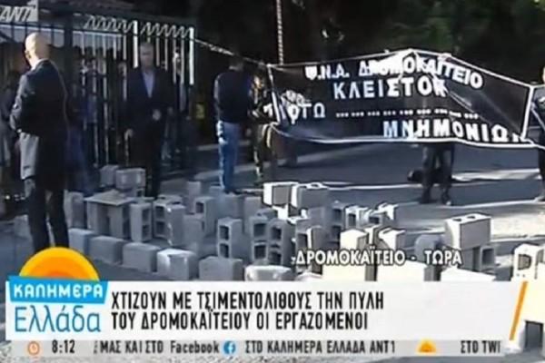 Συγκέντρωση διαμαρτυρίας στο Δρομοκαΐτειο! - Εργαζόμενοι χτίζουν με τσιμεντόλιθους την είσοδο! (Video)