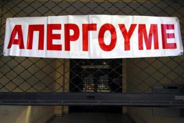 Προσοχή: 24ωρη απεργία σε ΜΜΜ την Τετάρτη!