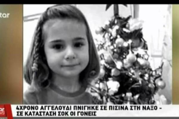 Σοκαρισμένη η μητέρα της 4χρονης που πνίγηκε στη Νάξο! Τι να προσέξουν οι γονείς! (video)