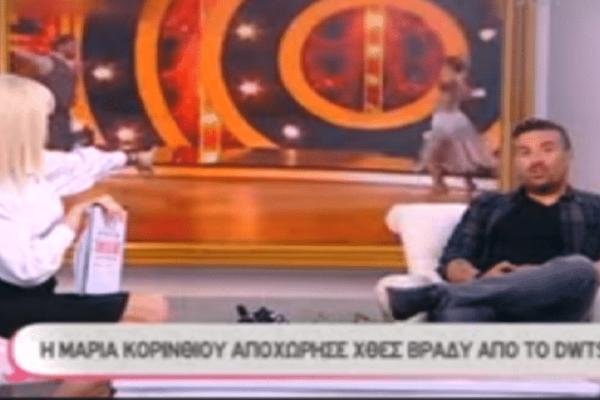 Γιάννης Αϊβάζης: Τι είπε για την αποχώρηση της Μαρίας Κορινθίου από το DWTS; «Κάποια στιγμή φοβήθηκα μην... » (Video)