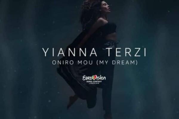 Eurovision 2018: Εντυπωσιακή στην πρώτη της πρόβα η Γιάννα Τερζή! Τι επέλεξε να φορέσει η τραγουδίστρια!