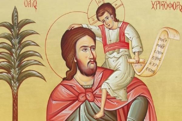 Ποιος ήταν ο Άγιος Χριστόφορος που γιορτάζει και τιμά η εκκλησία σήμερα;