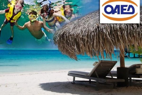 ΟΑΕΔ: Δείτε το πρόγραμμα του κοινωνικού τουρισμού!