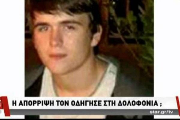 Τέξας: Αποκάλυψη βόμβα για το μακελειό! Η απογοήτευση που όπλισε το χέρι του 17χρονου Δημήτρη! (video)
