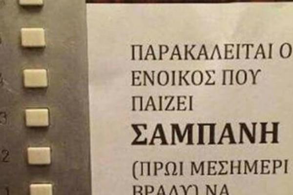 Η απίστευτη ανακοίνωση διαχειριστή πολυκατοικίας που έχει γίνει viral! (Photo)