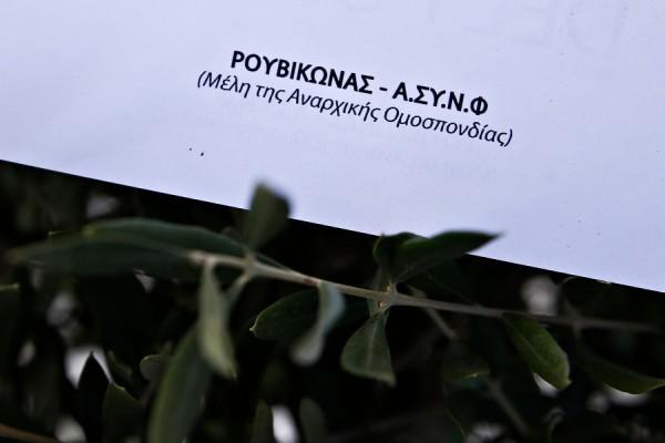 Μέλη του Ρουβίκωνα έκαναν «ντου» στα γραφεία της Oxfam!