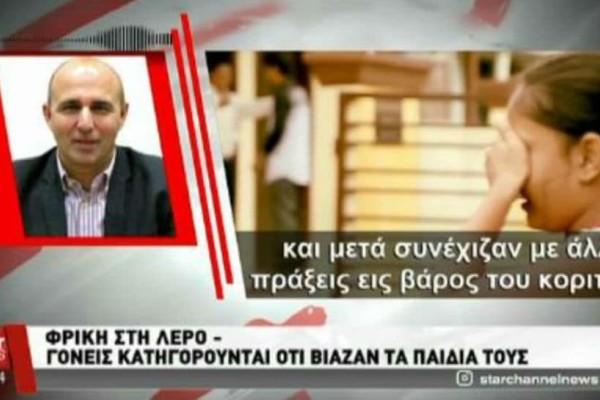 Λέρος: Πως αποκαλύφθηκε η υπόθεση βιασμού των ανήλικων από τους γονείς τους! (video)