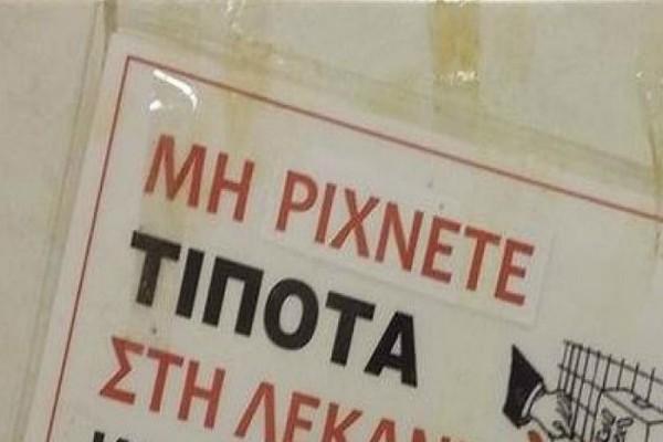Σημείωμα τρομοκρατεί όσους επισκέπτονται την τουαλέτα  - Tο απίστευτο μήνυμα! (Photo)