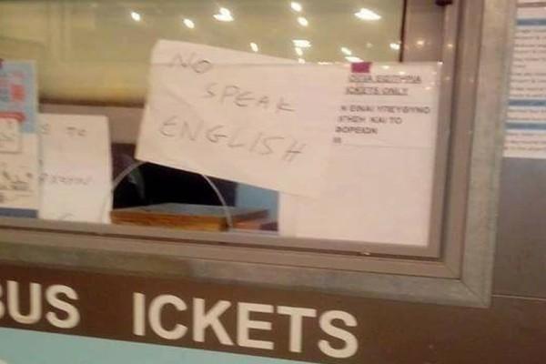 Ξεφτίλα: Η ανακοίνωση στο Μετρό του Συντάγματος που εξοργίζει! «Νο speak english»