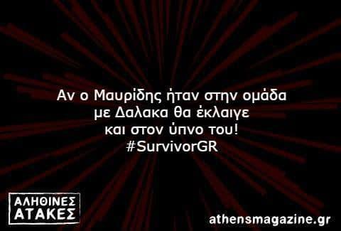 Αν ο Μαυρίδης ήταν στην ομάδα  με Δαλακα θα έκλαιγε  και στον ύπνο του!  #SurvivorGR