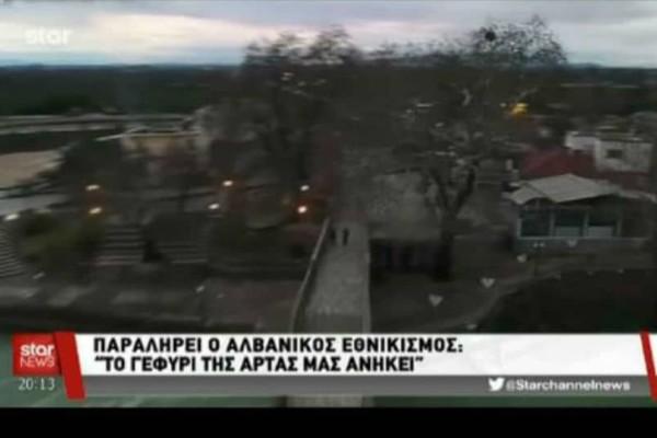Νέα πρόκληση Αλβανών εθνικιστών! Θεωρούν δική τους και... την Άρτα! (video)