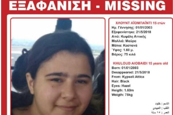 Συναγερμός: Εξαφανίστηκε ανήλικη στην Κυψέλη με πολύ σοβαρό πρόβλημα υγείας!