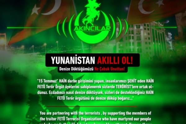 Νέο χτύπημα! Οι Τούρκοι χάκερ επιτέθηκαν και στην Honda Ελλάδος!