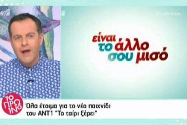 Έρχεται νέο τηλεπαιχνίδι στον ΑΝΤ1! - Το όνομα βόμβα που θα το παρουσιάσει! (Video)