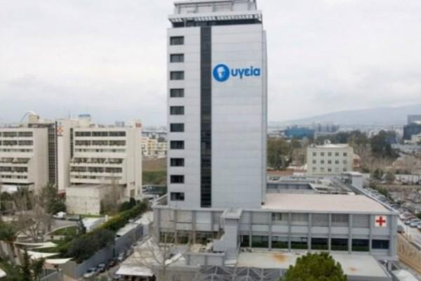 Πωλείται το νοσοκομείο «Υγεία» για 281 εκατομμύρια ευρώ!