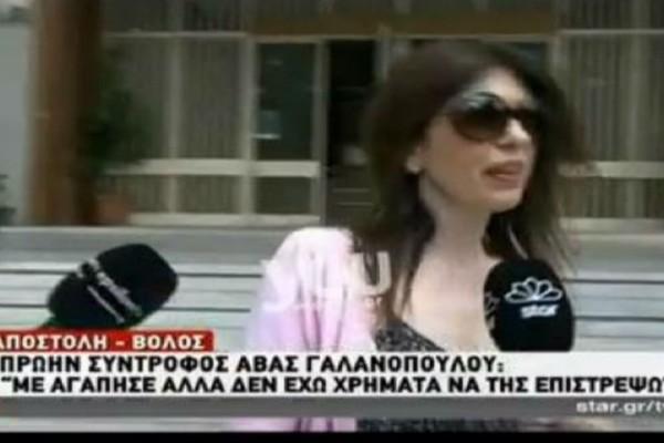 «Της εξήγησα ότι...»! Όσα υποστήριξε ο πρώην σύντροφος της Άβας Γαλανοπούλου! (video)