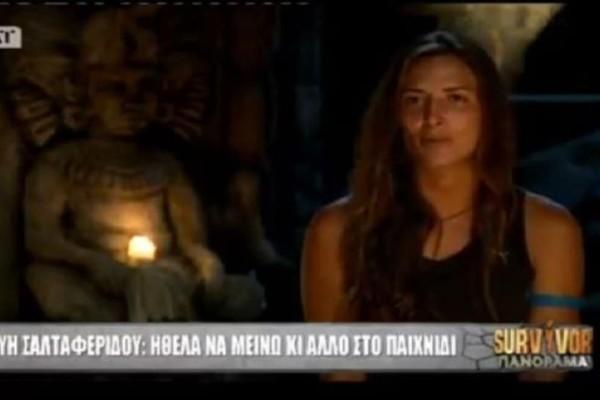 Survivor Πανόραμα: Οι πρώτες δηλώσεις της Σαλταφερίδου μετά την αποχώρησή της! (Video)