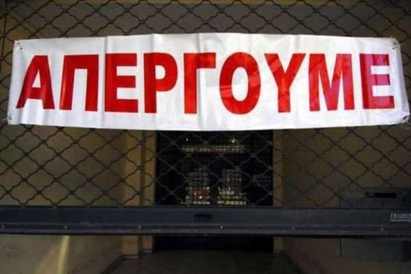 Σας αφορά: 24ωρη απεργία σε ΜΜΜ!