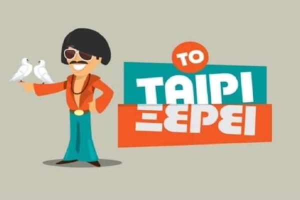 Το ταίρι ξέρει: Η επίσημη ανακοίνωση του ΑΝΤ1 για το τηλεπαιχνίδι με τον Τόνι Σφήνου! Πότε κάνει πρεμιέρα;