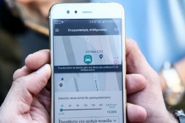 Πείτε αντίο στην ξυστή κάρτα στάθμευσης στην Αθήνα! - Πλέον το παρκάρισμα θα γίνεται μέσω… κινητού!