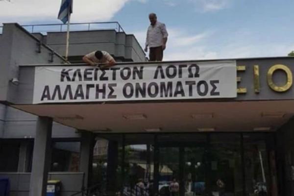 Σκοπιανό: Κλειστό το δημαρχείο Έδεσσας λόγω... ονόματος! (video)