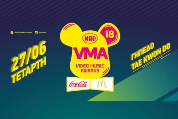 Απόψε η μουσική γιορτή των Mad Video Music Awards 2018!