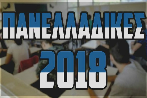 Πανελλαδικές Εξετάσεις 2018: Πρεμιέρα για τα Γενικά Λύκεια με Νεοελληνική Γλώσσα!