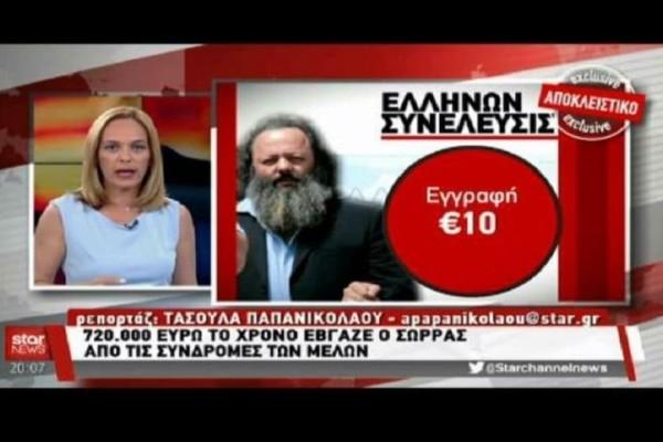 Αρτέμης Σώρρας: Πώς έβγαζε 720.00 ευρώ το χρόνο! Τα ποσά που πλήρωναν οι οπαδοί του! (video)