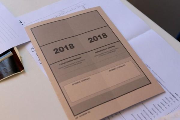 Πανελλαδικές Εξετάσεις 2018: Πως κρίνονται τα θέματα στη Νεοελληνική Γλώσσα;
