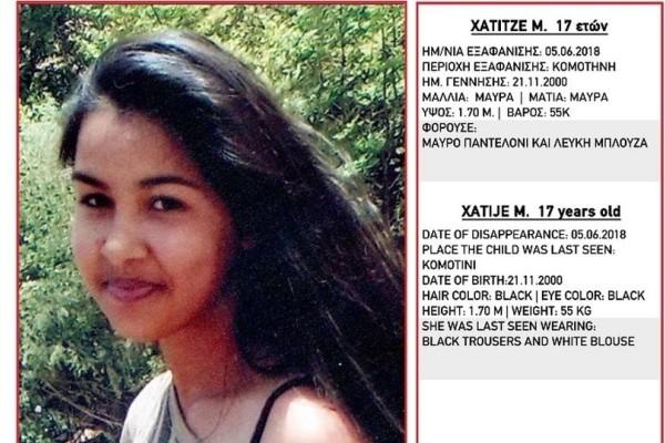 Συναγερμός στην ΕΛ.ΑΣ: Εξαφανίστηκε 17χρονη από τον νομό Ροδόπης!