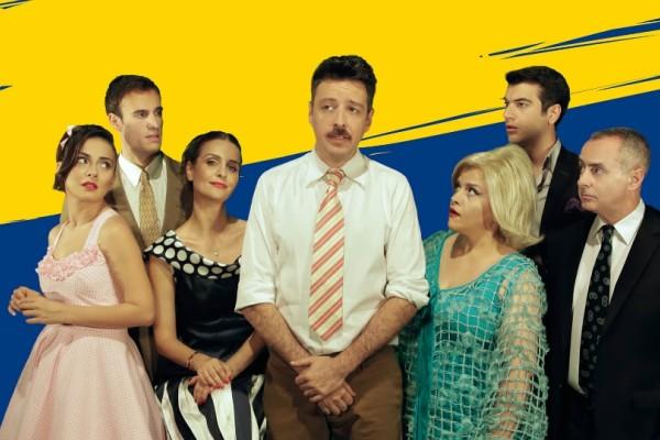 Διαγωνισμός: Το Athensmagazine.gr δίνει 6 διπλές προσκλήσεις για την παράσταση «Ο φίλος μου ο Λευτεράκης»