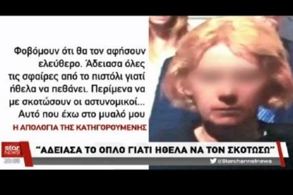 Φυλάκιση 10 ετών στη 43χρονη που σκότωσε τον δολοφόνο του γιου της! (video)