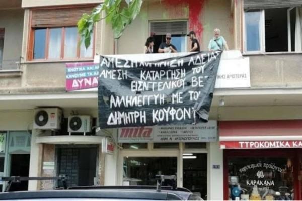 Βόλος: Κατάληψη στα γραφεία του ΣΥΡΙΖΑ για να δοθεί άδεια στον Κουφοντίνα!