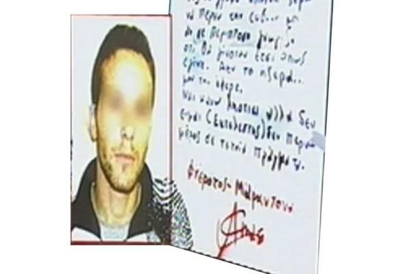 Δολοφονία Ζαφειρόπουλου: Το σημείωμα που άφησε στην ΕΛΑΣ ο δολοφόνος!