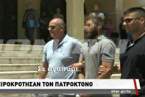 Έγκλημα στη Ζάκυνθο: Χειροκρότησαν τον πατροκτόνο! Η σ*ξουαλική κακοποίηση που έκρυβε ο πατέρας μέχρι σήμερα! (Video)