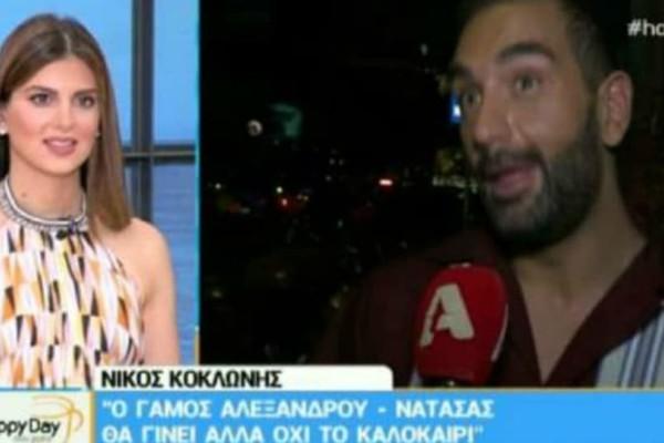 Έσκασε βόμβα ο Κοκλώνης! Η ημερομηνία και οι λεπτομέρειες για το γάμο Λυκουρέζου - Καλογρίδη! (video)