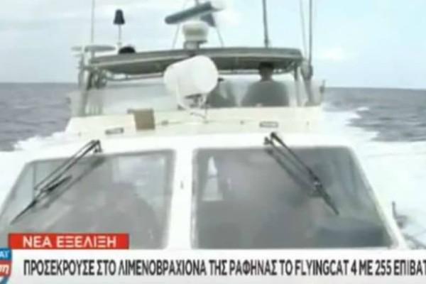 Το Flyingcat 4 προσέκρουσε στο λιμενοβραχίονα της Ραφήνας! Επέβαιναν 215 επιβάτες!