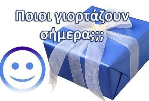 Ποιοι γιορτάζουν σήμερα, Παρασκευή 27 Ιουλίου, σύμφωνα με το εορτολόγιο;