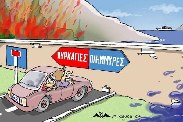 Η φωτογραφία της ημέρας:Ένα σκίτσο που περιγράφει με τον καλύτερο τρόπο την τραγική πραγματικότητα που βιώνουμε!