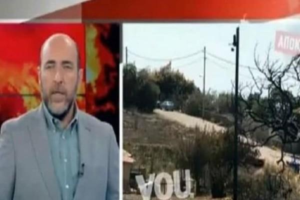 Φωτογραφία σοκ δείχνει πως ξεκίνησε η φωτιά που βύθισε τη χώρα σε πένθος! (Video)