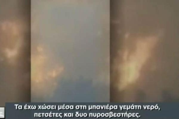 Ανατριχιαστικό βίντεο: Άντρας περιγράφει την κατάσταση την ώρα της πύρινης λαίλαπας!